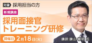 採用面接官トレーニング研修【2020年 2/18開催】