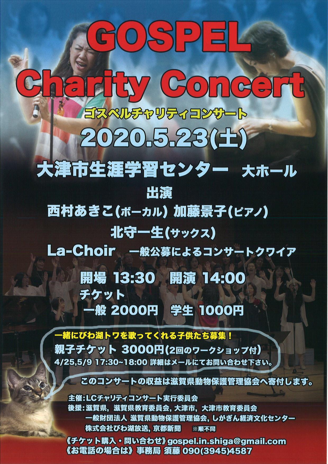 【中止】西村あきこ 加藤景子 ゴスペルチャリティコンサート