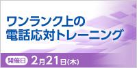 ワンランク上の電話応対トレーニング【2020年 2/21開催】