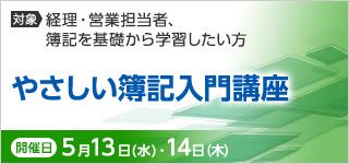 やさしい簿記入門講座【2020年 5/13・14開催】