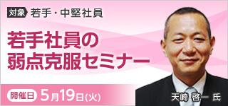 若手社員の弱点克服セミナー【2020年 5/19開催】
