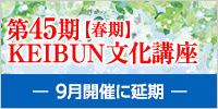KEIBUN文化講座 第45期【春期(2020年4月開講)】受講生募集中