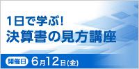 1日で学ぶ!決算書の見方講座【2020年 6/12開催】