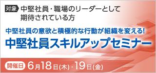 中堅社員スキルアップセミナー【2020年 6/18・19開催】