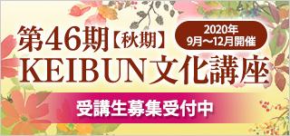 第46期【秋期】KEIBUN文化講座 受講生募集受付中