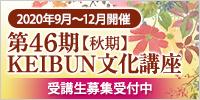 KEIBUN文化講座 第46期【秋期(2020年9月開講)】受講生募集中