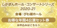 しがぎんホールコンサートシリーズ 2020-21 お得な年間光演セット券