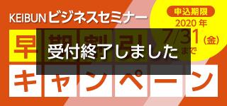 KEIBUNビジネスセミナー早期割引キャンペーン2020年7/31(金)まで