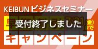 KEIBUNビジネスセミナー早期割引キャンペーン 7/31(金)まで