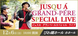 ジュスカ・グランペール・スペシャル・ライブ 【しがぎんホール・コンサートシリーズ2020-21】