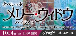 オペレッタ「メリーウィドウ」ハイライト 【しがぎんホール・コンサートシリーズ2020-21】