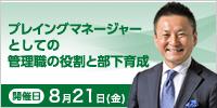 プレイングマネージャーとしての管理職の役割と部下育成【2020年 8/21開催】