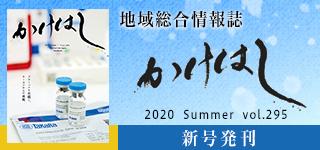 地域総合情報誌 かけはし 2020 夏号 新号発刊
