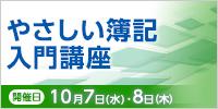 やさしい簿記入門講座【2020年 10/7・8開催】
