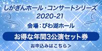 【3公演セット 会場:びわ湖ホール】 しがぎんホール・コンサートシリーズ2020-21