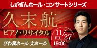 久末 航ピアノ・リサイタル ベートーヴェン生誕250年記念企画①  【しがぎんホール・コンサートシリーズ2020-21】
