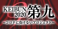 KEIBUN2020 第九コロナに負けないプロジェクト
