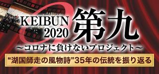 KEIBUN第九2020 ~コロナに負けないプロジェクト~