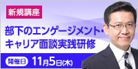 部下のエンゲージメント・キャリア面談実践研修【2020年 11/5開催】