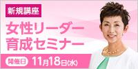 女性リーダー育成セミナー【2020年 11/18開催】