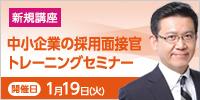 中小企業の採用面接官トレーニングセミナー【2021年 1/19開催】