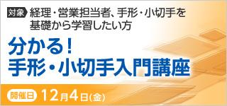 分かる!手形・小切手入門講座【2020年 12/4開催】