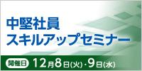 中堅社員スキルアップセミナー【2020年 12/8・9開催】