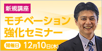 モチベーション強化セミナー【2020年 12/10開催】