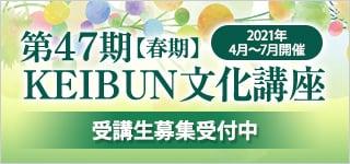 第47期【春期】KEIBUN文化講座 受講生募集受付中