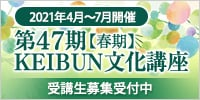 KEIBUN文化講座 第47期【秋期(2021年4月開講)】受講生募集中