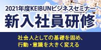 2021年度KEIBUNビジネスセミナー 新入社員研修
