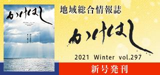 かけはし / 2021年冬号