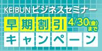 KEIBUNビジネスセミナー早期割引キャンペーン2021年4/30(金)まで