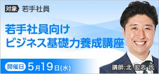 若手社員向けビジネス基礎力養成講座【2021年 5/19開催】