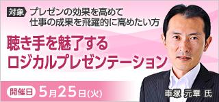 聴き手を魅了するロジカルプレゼンテーション【2021年 5/25開催】