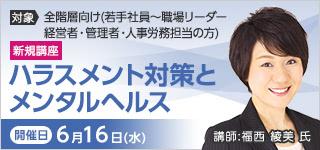 ハラスメント対策とメンタルヘルス【2021年 6/16開催】