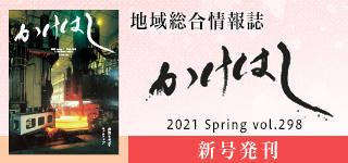 かけはし / 2021年春号