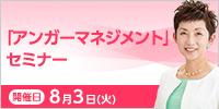 「アンガーマネジメント」セミナー【2021 8/3開催】