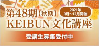 第48期【秋期】KEIBUN特別文化講座講演会
