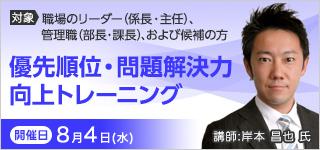 優先順位・問題解決力向上トレーニング【2021年 8/4開催】