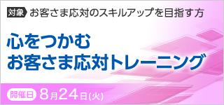心をつかむお客さま応対トレーニング【2021年 8/24開催】