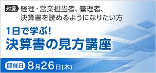 《オンラインLIVE》1日で学ぶ!決算書の見方講座【2021年 8/26開催】