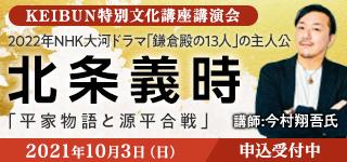 【KEIBUN特別文化講座講演会】北条義時「平家物語と源平合戦」