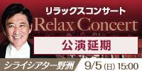 リラックスコンサート in 野洲 関西フィルハーモニー管弦楽団