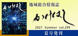 かけはし / 2021年夏号