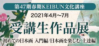 【第47期春期 KEIBUN文化講座】受講生作品展〜初めての日本画 入門編・日本画を楽しむ 上達編〜