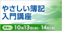 やさしい簿記入門講座【2021年 10/13・14開催】