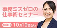 事務ミスゼロの仕事術セミナー【2021年 10/19開催】