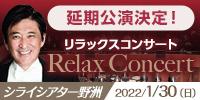【延期公演日決定】リラックスコンサート in野洲