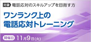 ワンランク上の電話応対トレーニング【2021年 11/9開催】